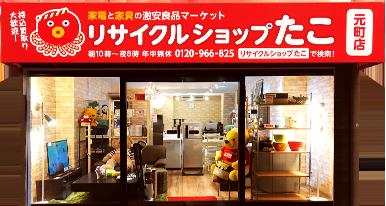 リサイクルショップ お宝穴場たこ なんば元町店