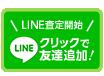 LINE クリックで友だち追加